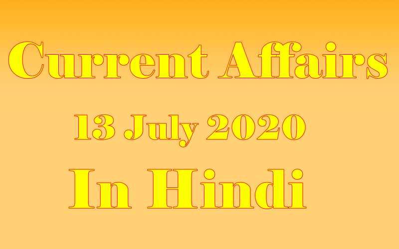 13 जुलाई 2020 करेंट अफेयर्स | 13 July 2020 Current affairs in Hindi