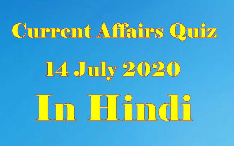 14 July 2020 Current affairs in Hindi