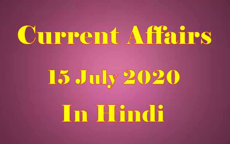 15 July 2020 Current affairs in Hindi