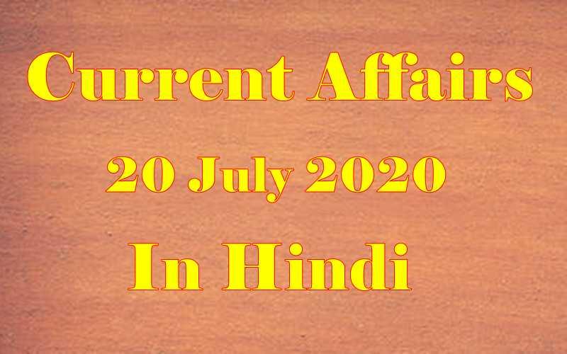 20 जुलाई 2020 करेंट अफेयर्स | 20 July 2020 Current affairs in Hindi