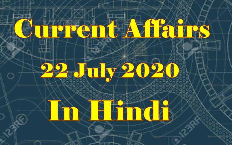22 जुलाई 2020 करेंट अफेयर्स | 22 July 2020 Current affairs in Hindi