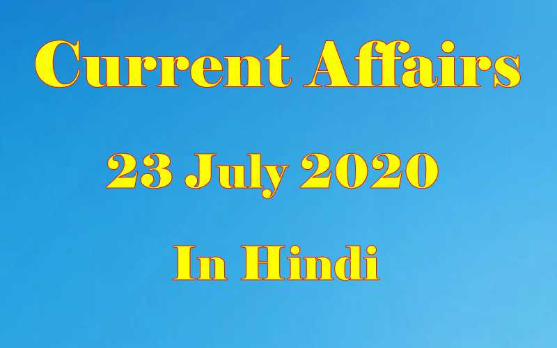 23 July 2020 Current affairs in Hindi