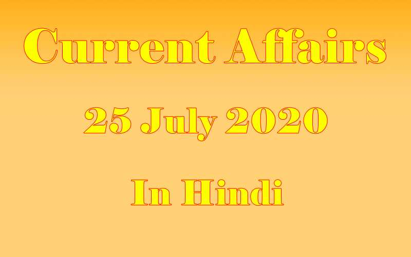 25 July 2020 Current affairs in Hindi