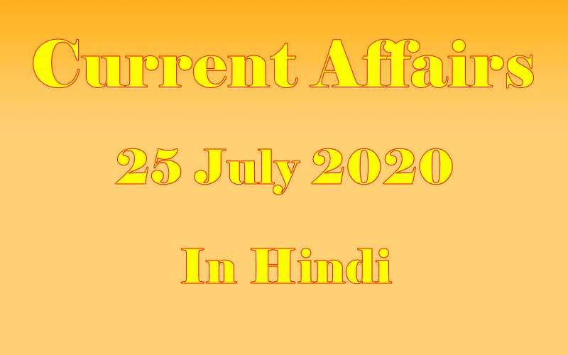 25 जुलाई 2020 करेंट अफेयर्स | 25 July 2020 Current affairs in Hindi