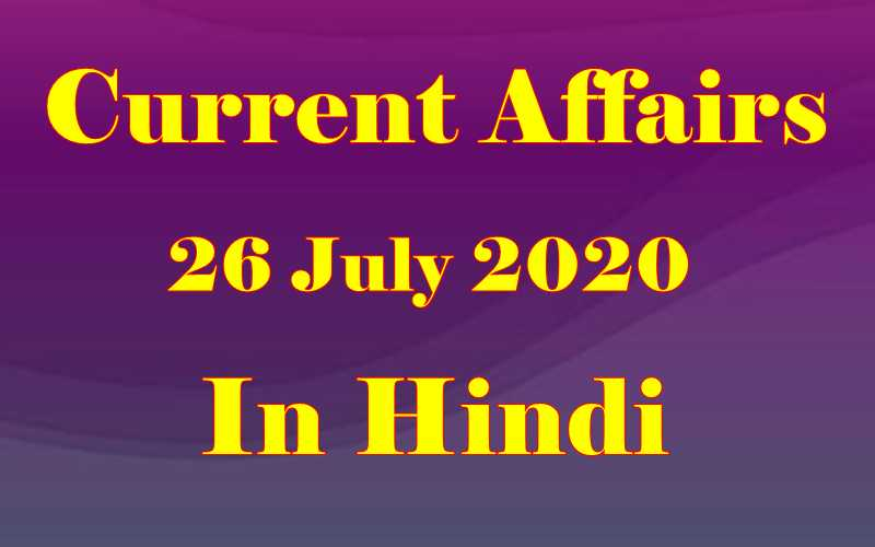 26 July 2020 Current affairs in Hindi