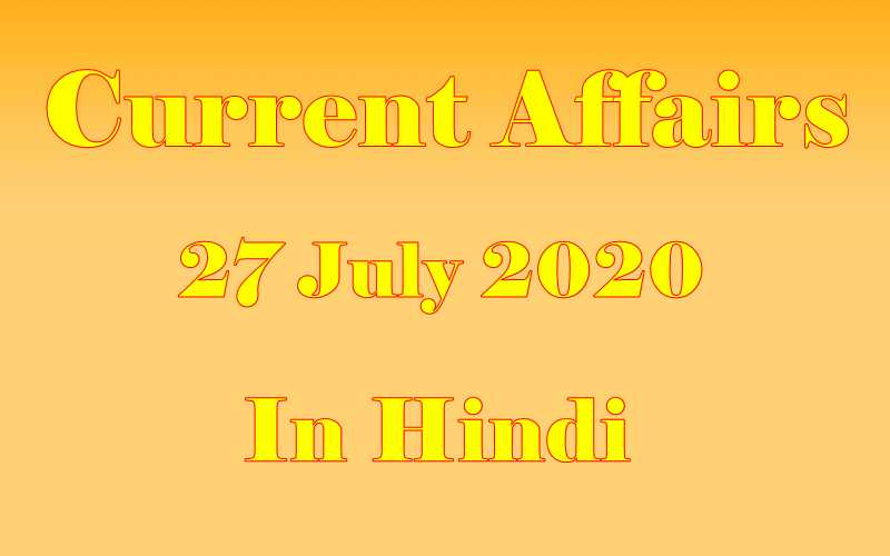 27 July 2020 Current affairs in Hindi