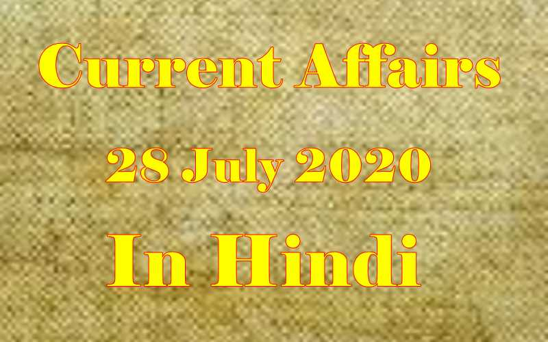 28 July 2020 Current affairs in Hindi