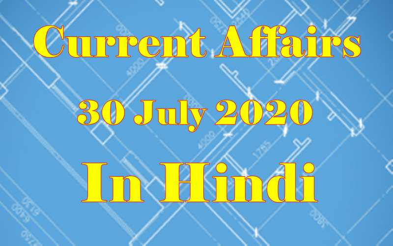 30 July 2020 Current affairs in Hindi