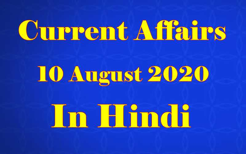 10 August 2020 Current affairs in Hindi