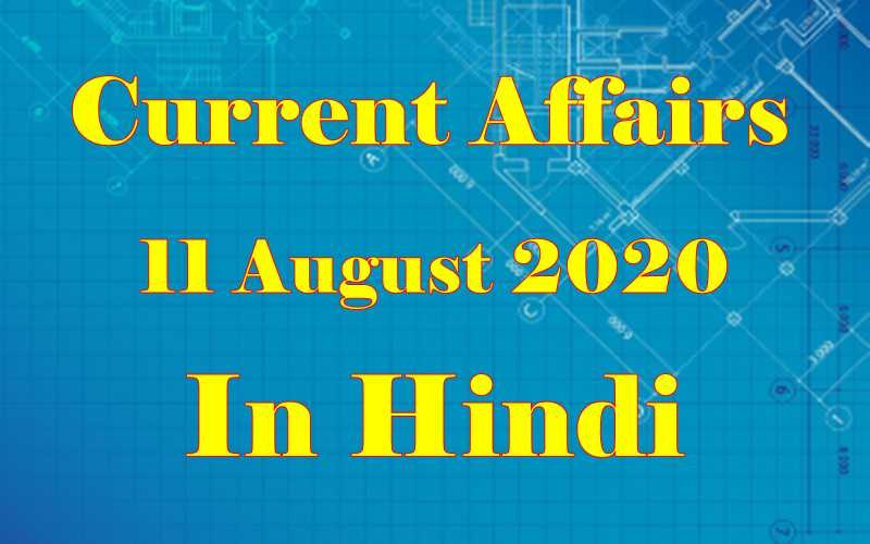 11 अगस्त 2020 करेंट अफेयर्स | 11 August 2020 Current affairs in Hindi