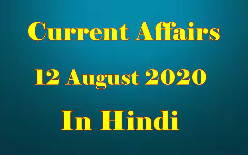 12 August 2020 Current affairs in Hindi