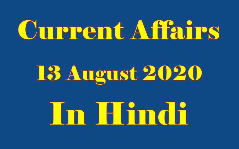 13 August 2020 Current affairs in Hindi