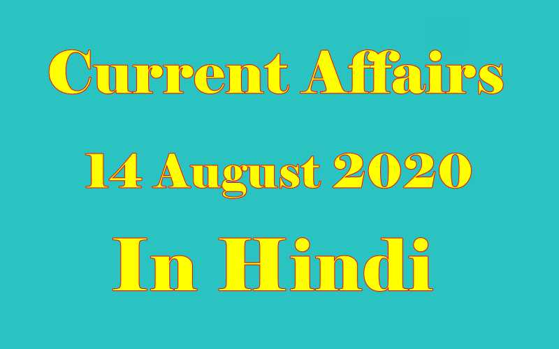 14 August 2020 Current affairs in Hindi