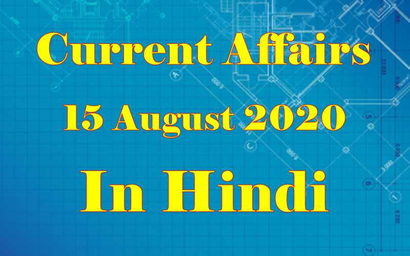 15 August 2020 Current affairs in Hindi