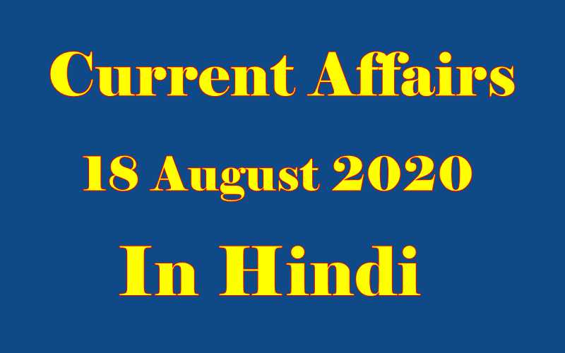18 August 2020 Current affairs in Hindi