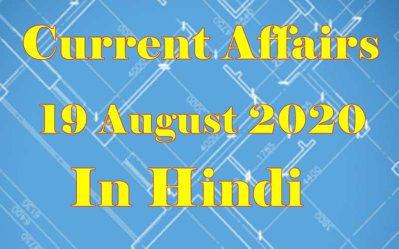 19 August 2020 Current affairs in Hindi