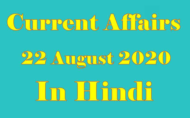 22 अगस्त 2020 करेंट अफेयर्स | 22 August 2020 Current affairs in Hindi