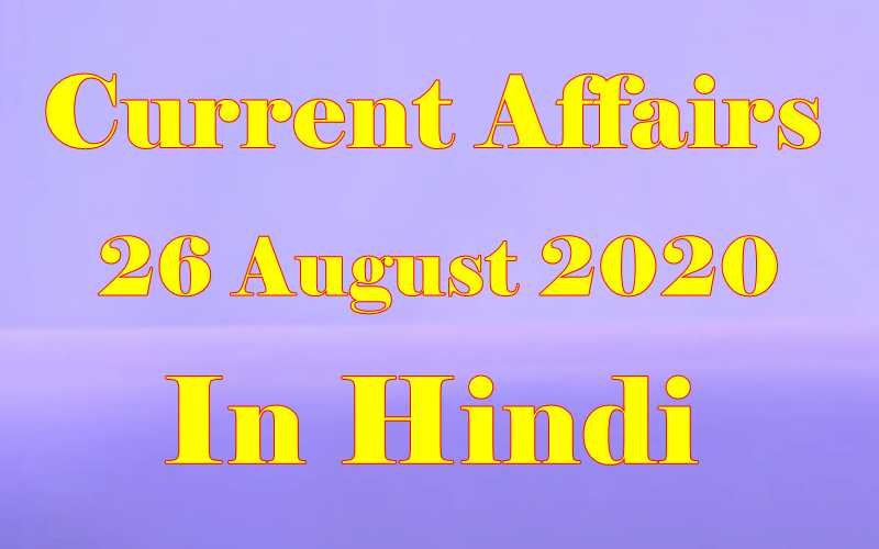 26 अगस्त 2020 करेंट अफेयर्स | 26 August 2020 Current affairs in Hindi