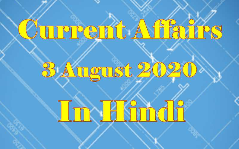 3 अगस्त 2020 करेंट अफेयर्स | 3 August 2020 Current affairs in Hindi
