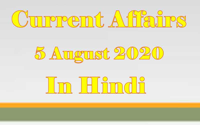 5 August 2020 Current affairs in Hindi