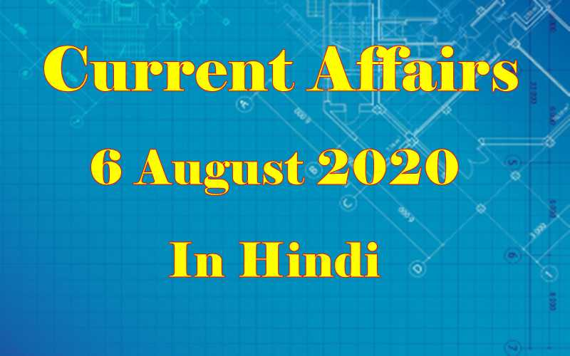 6 August 2020 Current affairs in Hindi