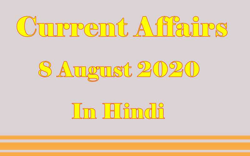 8 August 2020 Current affairs in Hindi