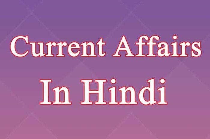हिंदी करेंट अफेयर्स    Current affairs in Hindi Free Pdf Download