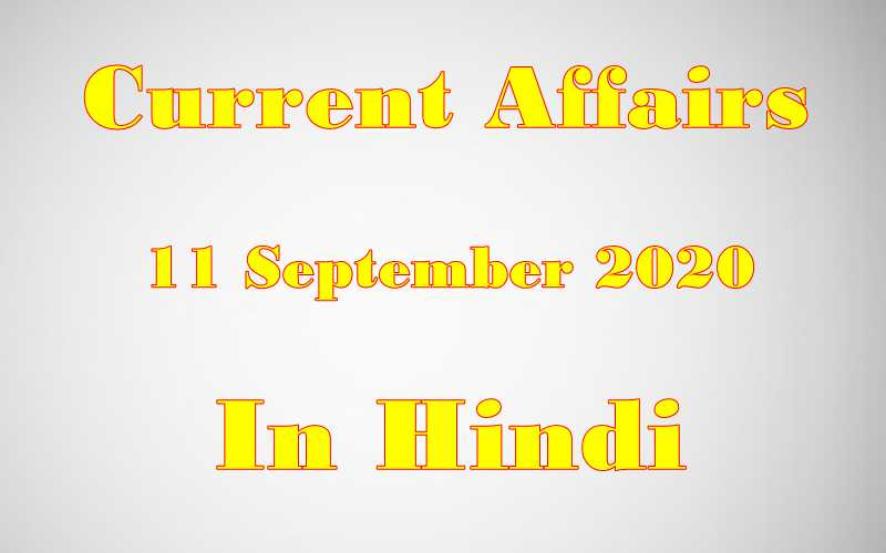 11 September 2020 Current affairs in Hindi