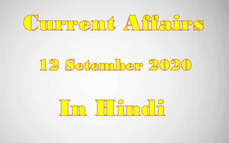 12 सितम्बर करेंट अफेयर्स | 12 September 2020 Current affairs in Hindi