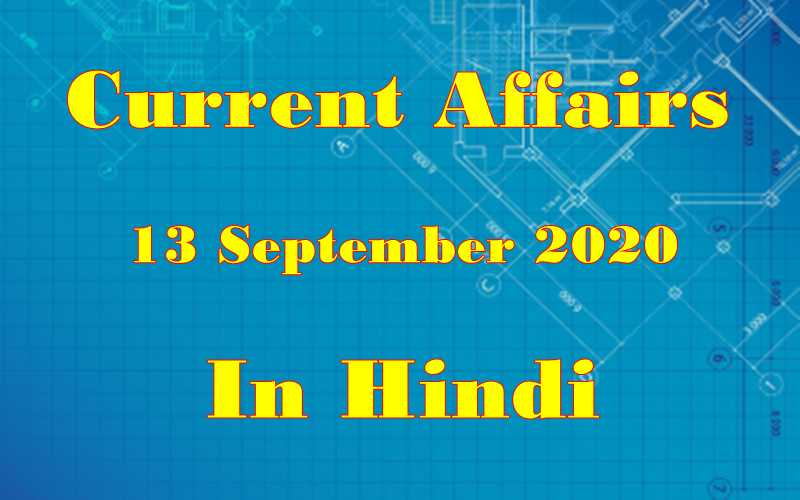 13 September 2020 Current affairs in Hindi