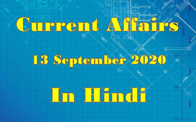 13 सितम्बर करेंट अफेयर्स | 13 September 2020 Current affairs in Hindi