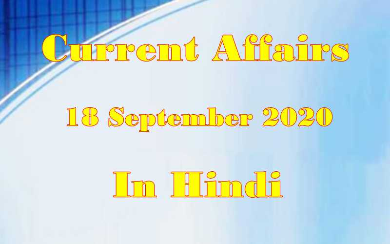 18 सितम्बर करेंट अफेयर्स | 18 September 2020 Current affairs in Hindi