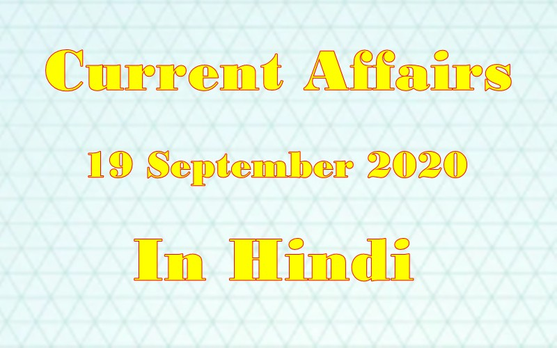 19 September 2020 Current affairs in Hindi