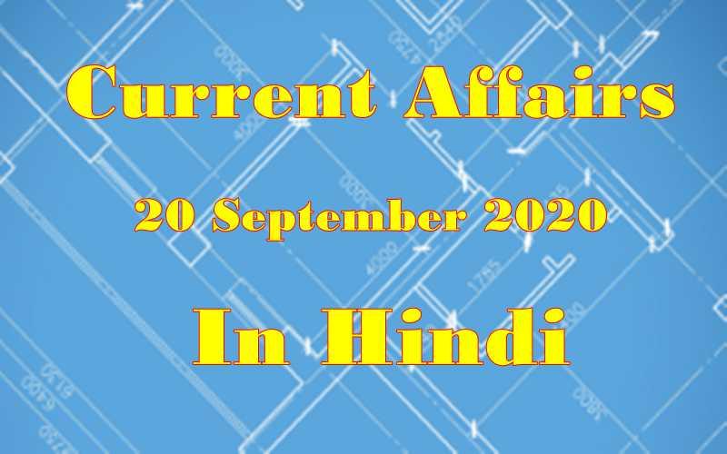 20 सितम्बर करेंट अफेयर्स | 20 September 2020 Current affairs in Hindi