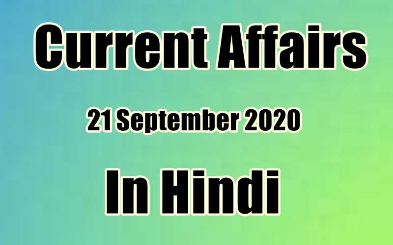 21 September 2020 Current affairs in Hindi