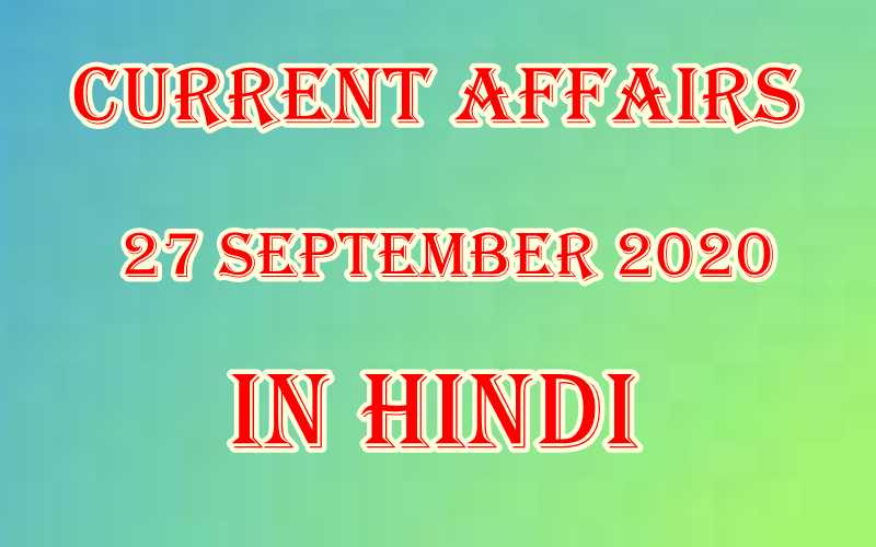 27 September 2020 Current affairs in Hindi
