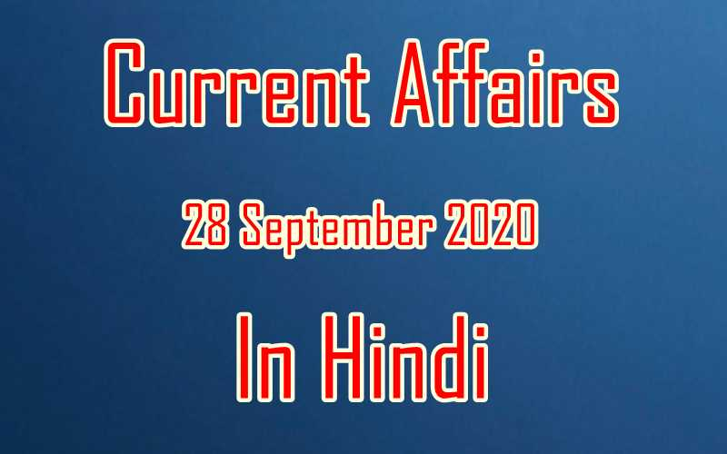 28 September 2020 Current affairs in Hindi