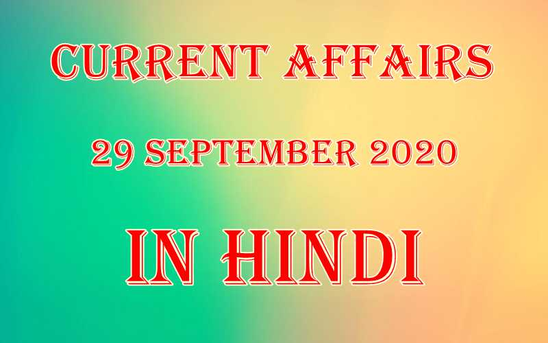 29 September 2020 Current affairs in Hindi