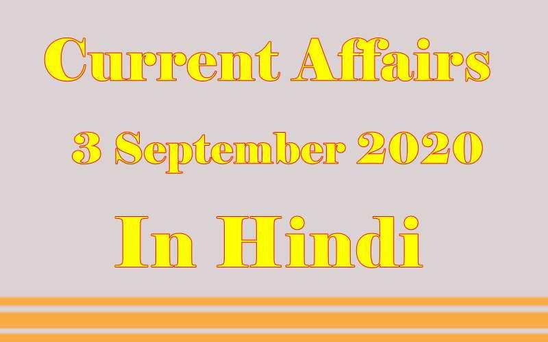 3 सितम्बर करेंट अफेयर्स | 3 September 2020 Current affairs in Hindi