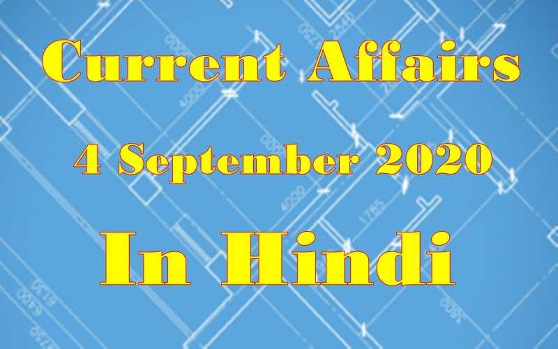 4 September 2020 Current affairs in Hindi