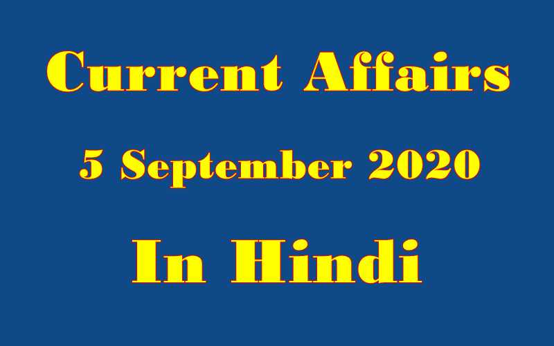 5 September 2020 Current affairs in Hindi