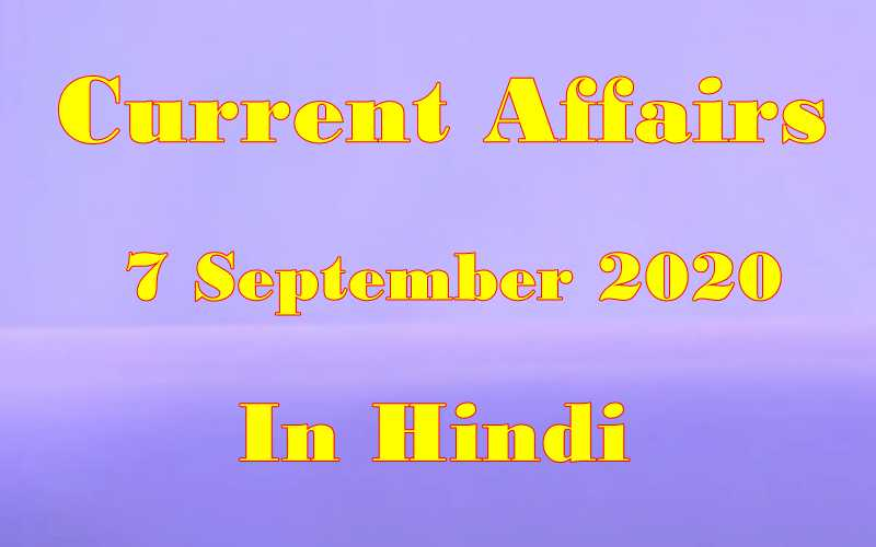 7 September 2020 Current affairs in Hindi
