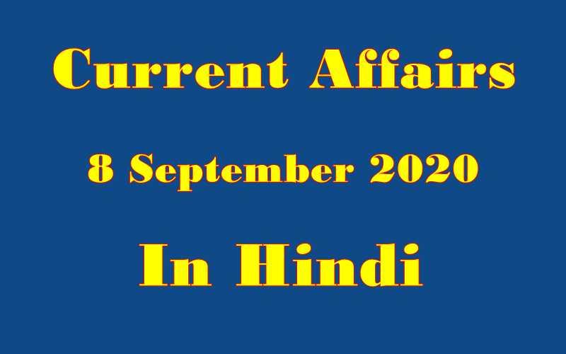 8 सितम्बर करेंट अफेयर्स | 8 September 2020 Current affairs in Hindi