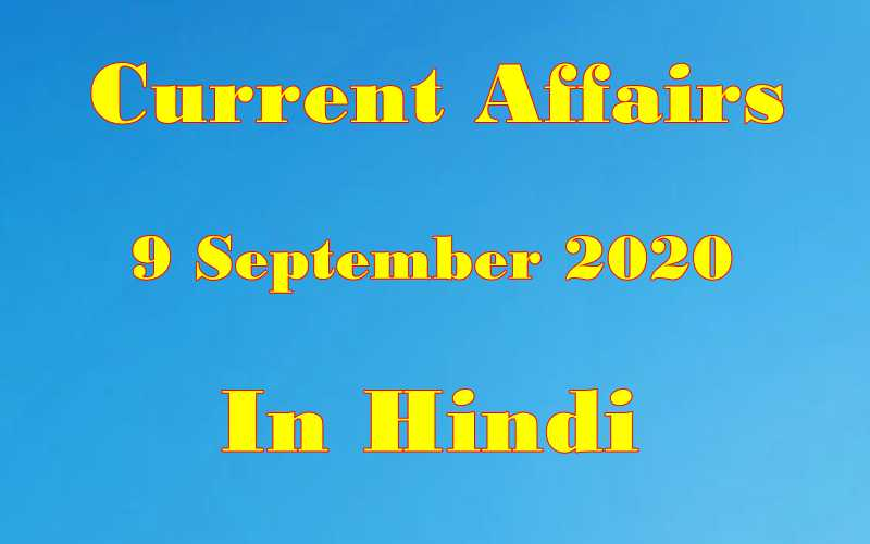 9 September 2020 Current affairs in Hindi