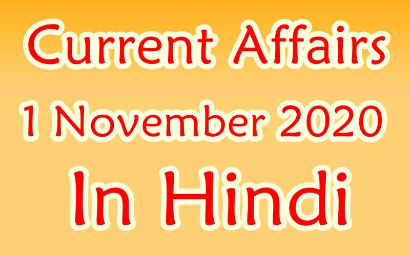 1 November 2020 Current affairs in Hindi