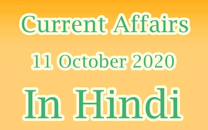11 अक्टूबर करेंट अफेयर्स | 11 October 2020 Current affairs in Hindi