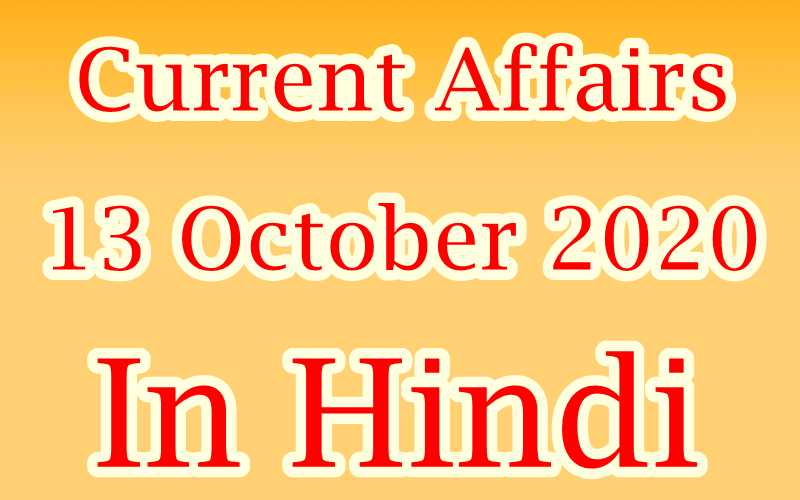 13 October 2020 Current affairs in Hindi