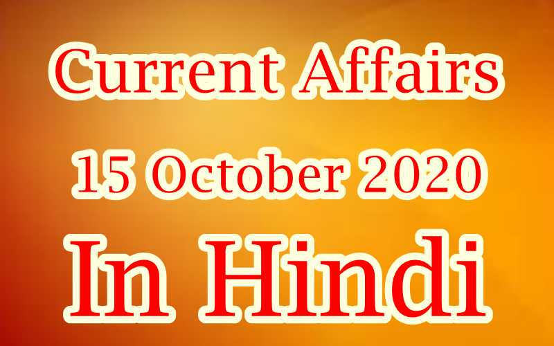 15 October 2020 Current affairs in Hindi