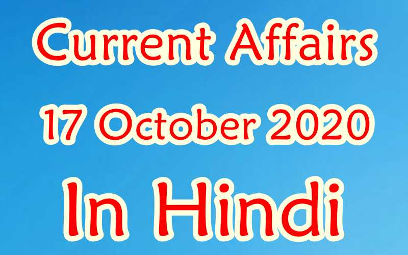 17 October 2020 Current affairs in Hindi