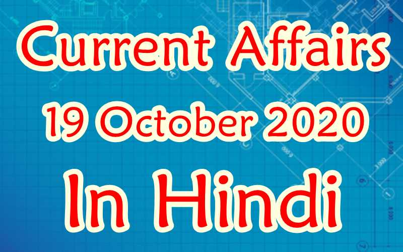 19 October 2020 Current affairs in Hindi